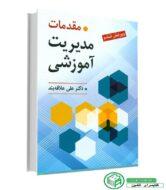 کتاب مقدمات مدیریت آموزشی دکتر علی علاقه بند [ویراست ششم]