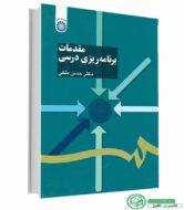 کتاب مقدمات برنامه ریزی درسی حسن ملکی