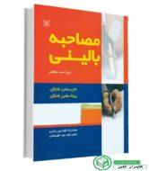 کتاب مصاحبه بالینی فلنگن - انتشارات رشد