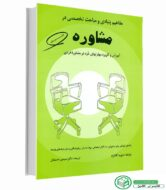 کتاب مشاوره گدارد (مفاهیم بنیادی و مباحث تخصصی) | سیمین حسینیان
