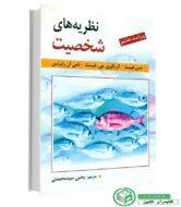 کتاب نظریه های شخصیت - فیست - ترجمه یحیی سیدمحمدی