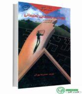 کتاب نظارت و راهنمایی تعلیماتی ترجمه محمدرضا بهرنگی