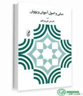مبانی و اصول آموزش و پرورش - علی تقی پورظهیر