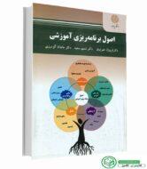 کتاب اصول برنامه ریزی آموزشی (پیام نور) - ضرابیان