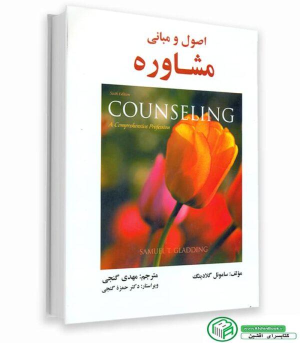 کتاب اصول و مبانی مشاوره گلادینگ [ویراست هفتم]