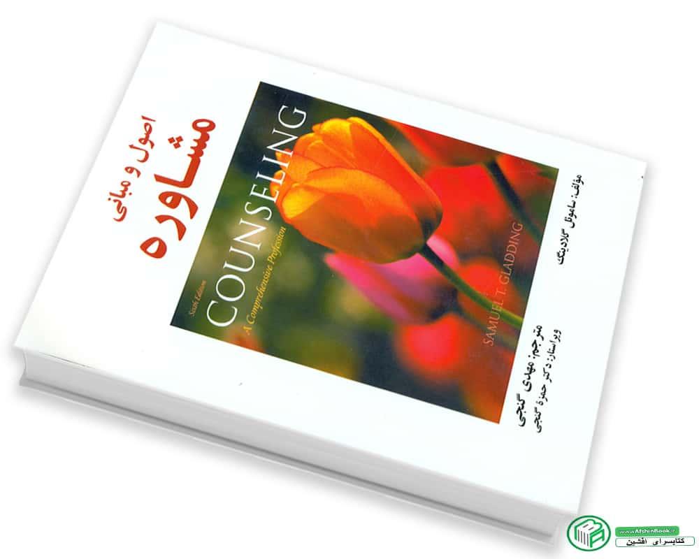 کتاب اصول و مبانی مشاوره گلادینگ ترجمه مهدی گنجی