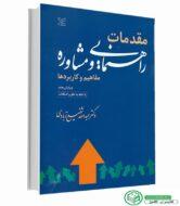 کتاب مقدمات راهنمایی و مشاوره دکتر عبدالله شفیع آبادی