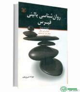 کتاب روانشناسی بالینی فیرس ویراست جدید