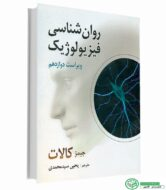 کتاب روانشناسی فیزیولوژیک جیمز کالات ویراست دوازدهم