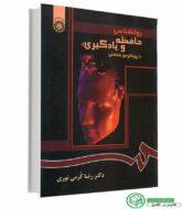 کتاب روانشناسی حافظه و یادگیری [با رویکردی شناختی] رضا کرمی نوری