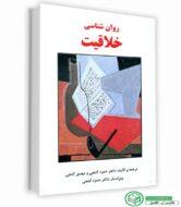 کتاب روانشناسی خلاقیت | حمزه گنجی، مهدی گنجی