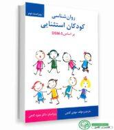 کتاب روانشناسی کودکان استثنایی گنجی [ویراست دوم]