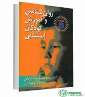 روانشناسی و آموزش کودکان استثنایی سیف نراقی