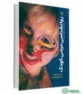 کتاب روانشناسی مرضی کودک اریک جی مش