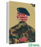 کتاب روانشناسی نظامی | کندی و زیلمر | دکتر خدابخش احمدی