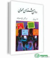 روانشناسی عمومی وین ویتن - ترجمه یحیی سید محمدی