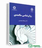 کتاب روانشناسی سالمندی - دکتر عبدالله معتمدی