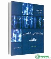کتاب روانشناسی شناختی حافظه - آیزنک - حسین زارع - آییژ