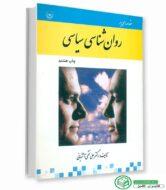 کتاب روانشناسی سیاسی اثر دکتر علی فتحی آشتیانی