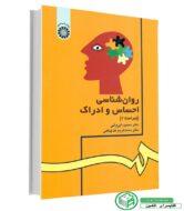 کتاب روانشناسی احساس و ادراک محمود ایروانی و خداپناهی