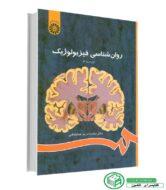 کتاب روانشناسی فیزیولوژیک خداپناهی [ویراست 3]