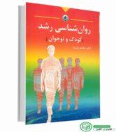 کتاب روانشناسی رشد کودک و نوجوان دکتر محمد پارسا