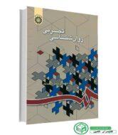 کتاب روانشناسی تجربی | دکتر حسن شمس اسفند آباد | ویراست 2