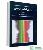 کتاب روانشناسی تربیتی دکتر محمد پارسا نشر سخن
