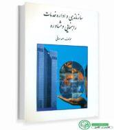 سازماندهی و ارائه خدمات راهنمایی و مشاوره   احمد صافی