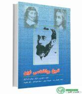 کتاب تاریخ روانشناسی نوین شولتز (نشر دوران)