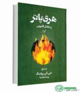 کتاب هری پاتر و محفل ققنوس (جلد 1)